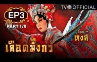 LueadMungKorn-Hongsa Ep.3