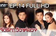 Chat Rak Wiwa Luang Ep.14 จัดรัก..วิวาห์ลวง