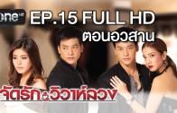 Chat Rak Wiwa Luang Ep.15 จัดรัก..วิวาห์ลวง