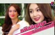 Chaosao Chaphokit Ep.20 เจ้าสาวเฉพาะกิจ