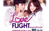 Love Flight Ep.1 รักสุดท้ายที่ปลายฟ้า