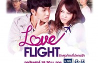 Love Flight Ep.2 รักสุดท้ายที่ปลายฟ้า