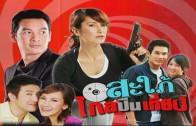 SaPaiKlaiPuenTiang EP.01 สะใภ้ไกลปืนเที่ยง