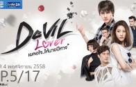 Devil Lover Ep.5 เผลอใจให้นายปีศาจ