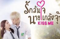 Kiss Me Ep.13 รักล้นใจนายแกล้งจุ๊บ
