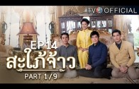 The Crown Princess Ep.2 Part 1