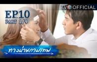 ThangPhanKammathep EP.10 ทางผ่านกามเทพ