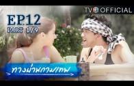 ThangPhanKammathep EP.12 ทางผ่านกามเทพ