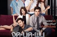 Chut Nat Fan Ep.9 (1 of 2) จุดนัดฝัน