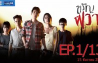 Dead time stories Ep.1 ขวัญผวา