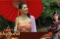 Phuchana Sip Thit Ep.16 ผู้ชนะสิบทิศ
