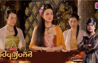 Phuchana Sip Thit Ep.21 ผู้ชนะสิบทิศ