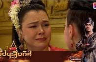 Phuchana Sip Thit Ep.23 ผู้ชนะสิบทิศ