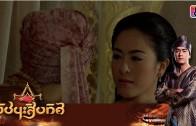 Phuchana Sip Thit Ep.31 ผู้ชนะสิบทิศ