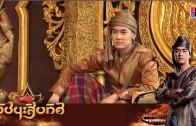 Phuchana Sip Thit Ep.36 ผู้ชนะสิบทิศ