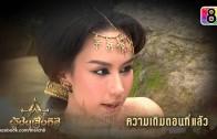 Phuchana Sip Thit Ep.46 ผู้ชนะสิบทิศ