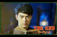 Rai Rak Payak Kung Fu Ep.15 Final ร้ายรักพยัคฆ์กังฟู