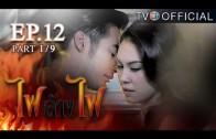 FaiLangFai EP.12 ไฟล้างไฟ