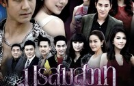 Morasum Sawat Ep.4 (2 of 2) มรสุมสวาท