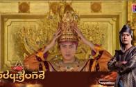 Phuchana Sip Thit Ep.47 ผู้ชนะสิบทิศ