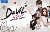 Devil Lover Ep.16 เผลอใจให้นายปีศาจ