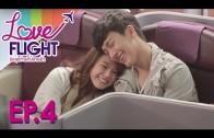 Love Flight Ep.4 รักสุดท้ายที่ปลายฟ้า