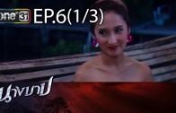 Nang Bab Ep.6 นางบาป