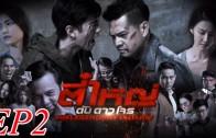 Ti Yai Dap Dao Chon Ep.2 ตี๋ใหญ่ ดับ ดาวโจร