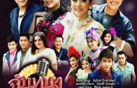 Chan Thana Sam Cha