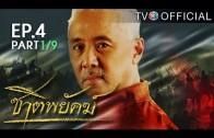 Chat Phayak Ep.4 ชาติพยัคฆ์