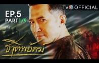 Chat Phayak Ep.5 ชาติพยัคฆ์