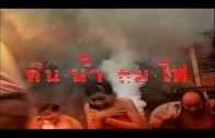 Din Nam Lom Fai EP.01 ดิน น้ำ ลม ไฟ
