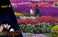 Mon Rak Asun Ep.4 มนต์รักอสูร