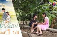 Philiang Ep.1 พี่เลี้ยง