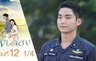 Philiang Ep.12 พี่เลี้ยง
