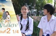Philiang Ep.2 พี่เลี้ยง