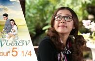 Philiang Ep.5 พี่เลี้ยง
