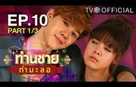 Thanchai Kammalor Ep.10 ท่านชายกำมะลอ