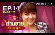 Thanchai Kammalor Ep.14 ท่านชายกำมะลอ