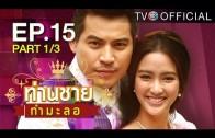 Thanchai Kammalor Ep.15 ท่านชายกำมะลอ