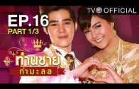 Thanchai Kammalor Ep.16 ท่านชายกำมะลอ
