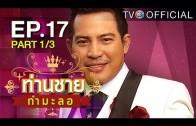 Thanchai Kammalor Ep.17 ท่านชายกำมะลอ