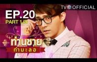 Thanchai Kammalor Ep.20 ท่านชายกำมะลอ