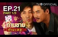 Thanchai Kammalor Ep.21 ท่านชายกำมะลอ