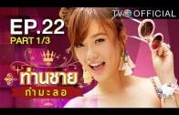 Thanchai Kammalor Ep.22 ท่านชายกำมะลอ