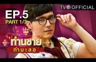 Thanchai Kammalor Ep.5 ท่านชายกำมะลอ