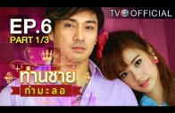 Thanchai Kammalor Ep.6 ท่านชายกำมะลอ