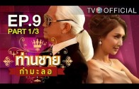 Thanchai Kammalor Ep.9 ท่านชายกำมะลอ