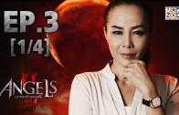 The Angels 2 Ep.3 นางฟ้าล่าผี ปี 2