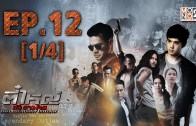 Ti Yai Dap Dao Chon Ep.12 ตี๋ใหญ่ ดับ ดาวโจร